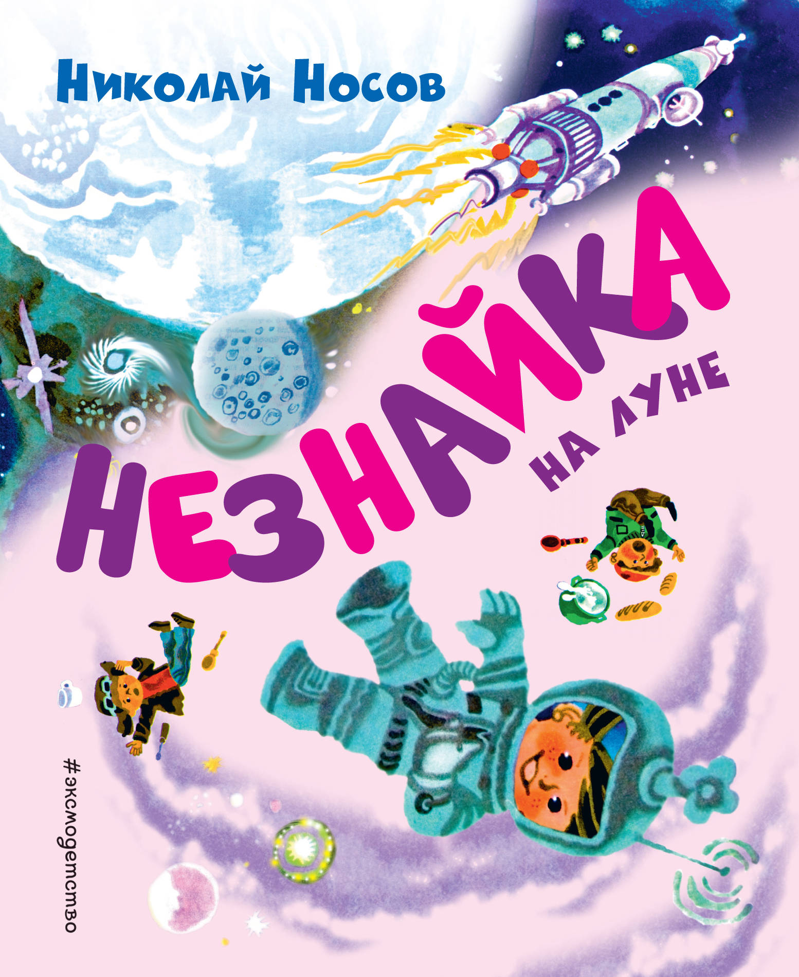 Николай Носов Незнайка на Луне николай носов большая книга незнайки незнайка на луне