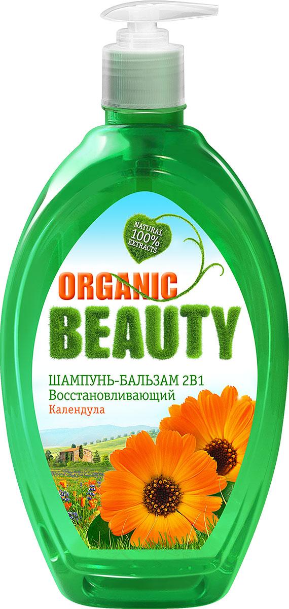 Шампунь-бальзам для волос 2в1 Organic Beauty Восстанавливающий, 1 л шампунь бальзам 2в1 для волос укрепляющий 1 л