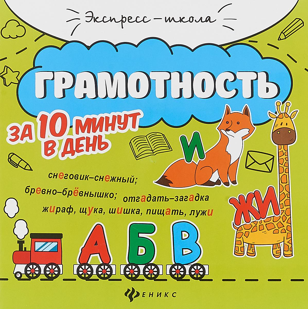 Е. П. Бахурова Грамотность за 10 минут в день евгения бахурова грамотность за 10 минут в день