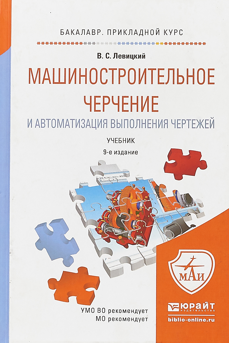 В. С. Левицкий Машиностроительное черчение и автоматизация выполнения чертежей. Учебник