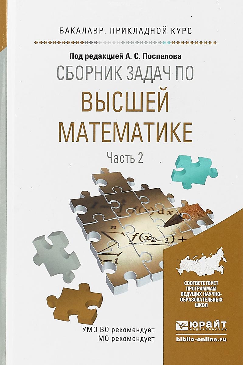 А. С. Поспелов Высшая математика. Сборник задач. В 4 частях. Часть 2