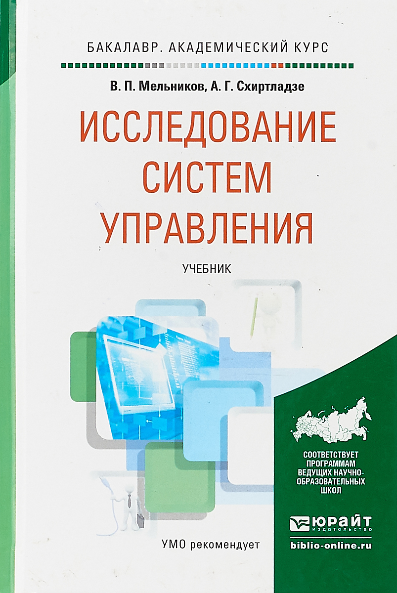 В. П. Мельников, А. Г. Схиртладзе Исследование систем управления. Учебник в п мельников информационное обеспечение систем управления