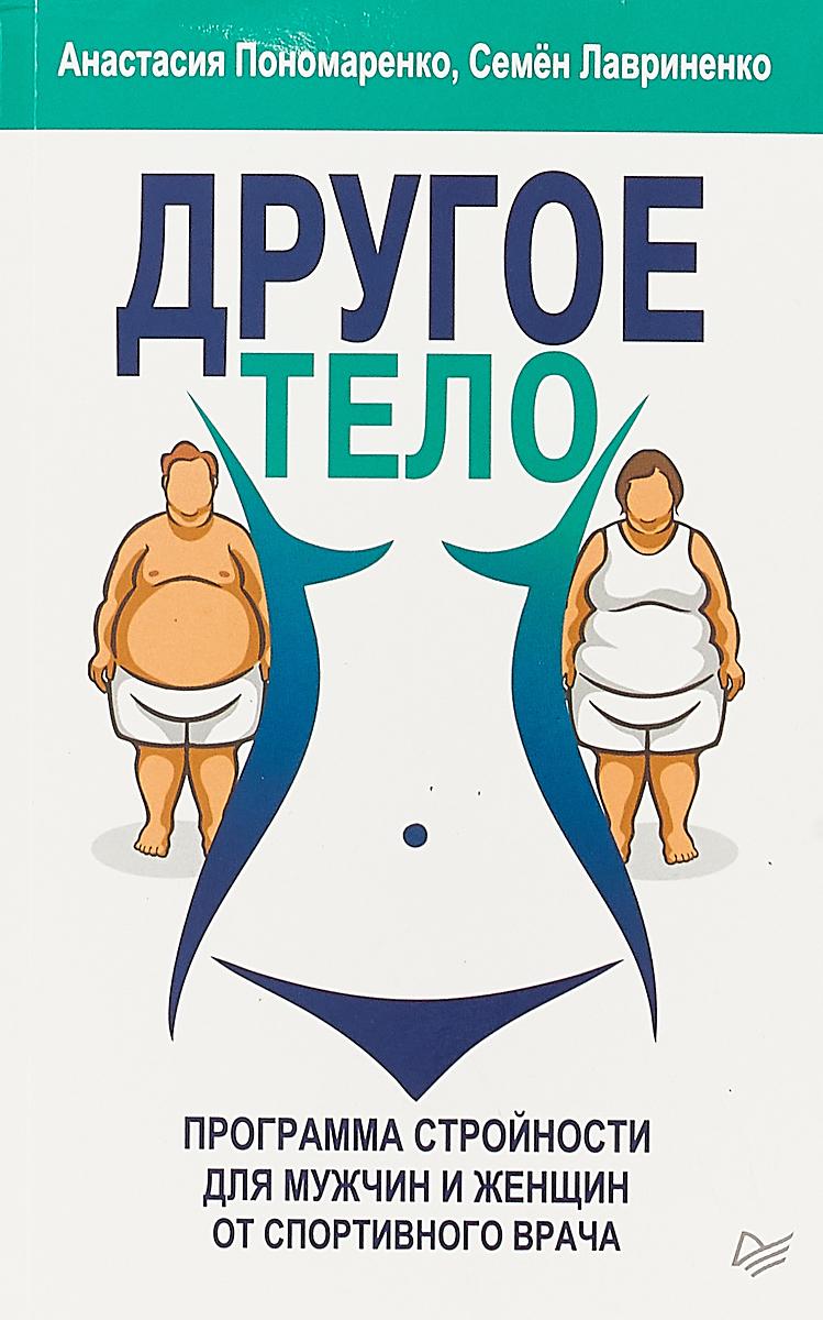 Программы Похудения Психология. Психология похудения или как спокойно жить и не толстеть