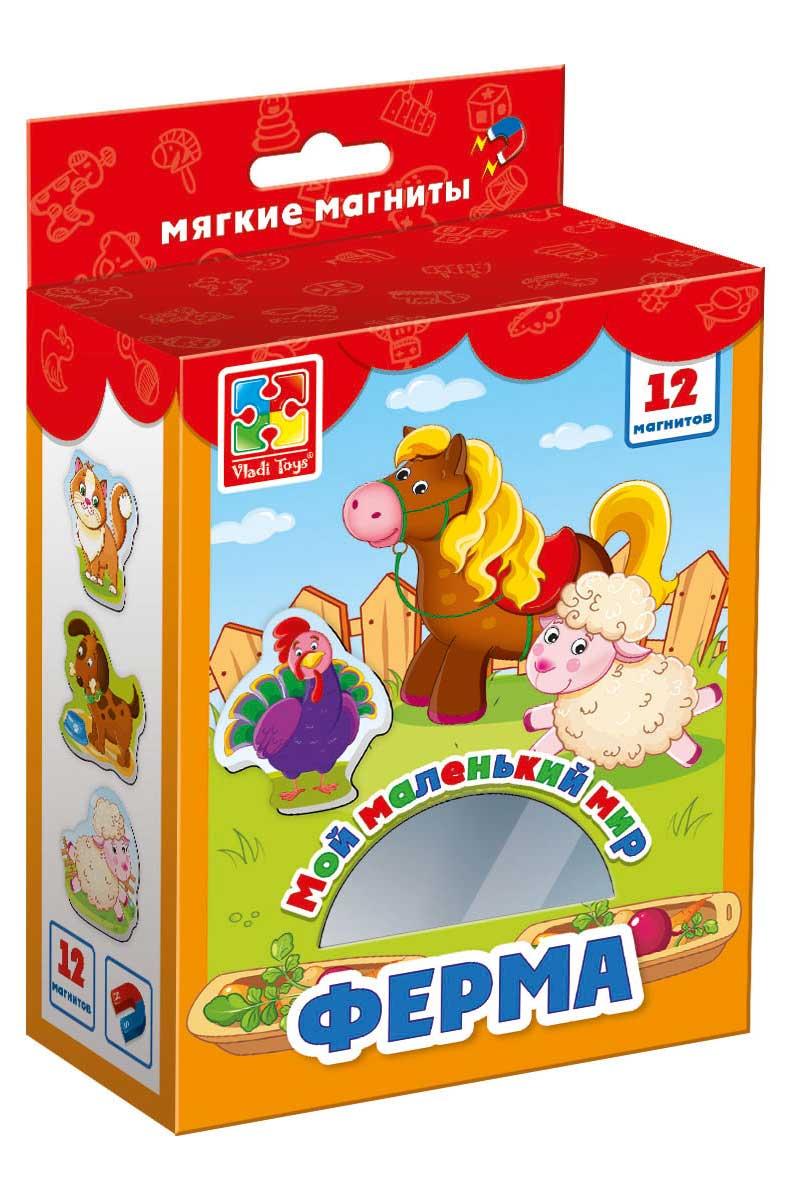 Обучающая игра Vladi Toys Мой маленький мир. Ферма обучающая игра vladi toys мой маленький мир овощи фрукты