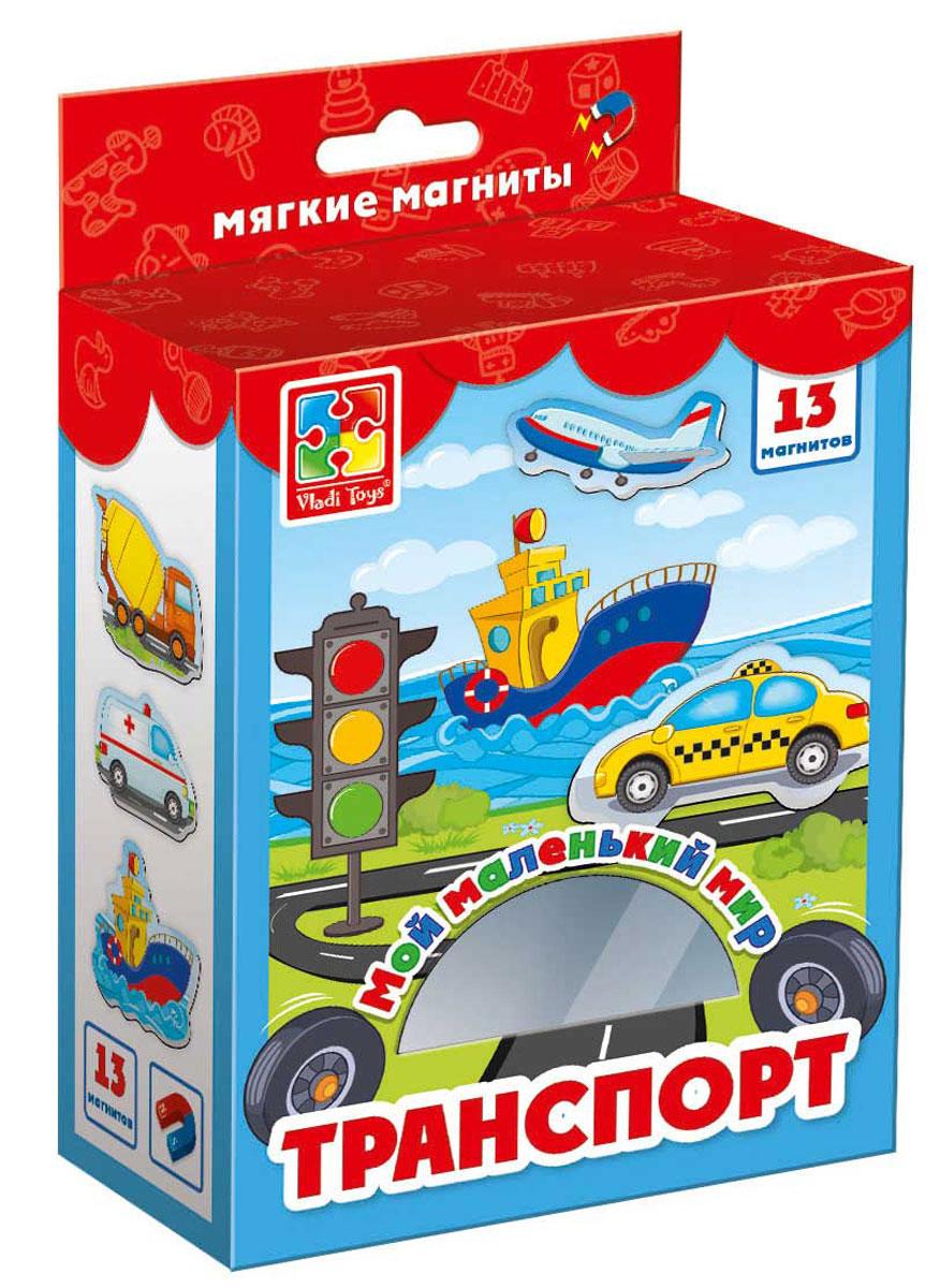 Обучающая игра Vladi Toys Мой маленький мир. Транспорт обучающая игра vladi toys мой маленький мир овощи фрукты