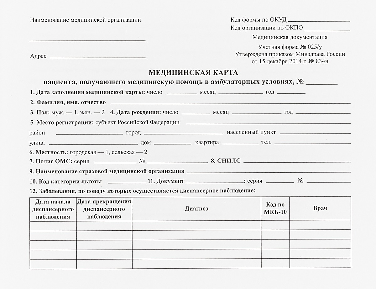 Медицинская карта пациента, получающего медицинскую помощь в амбулаторных условиях (форма №025/у) 0x0