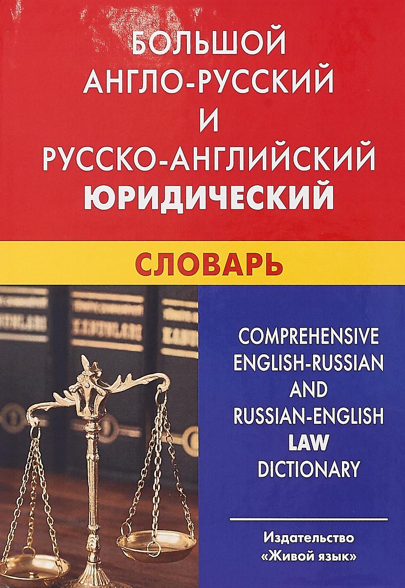 Юрий Ильин. Большой англо-русский и русско-английский юридический словарь