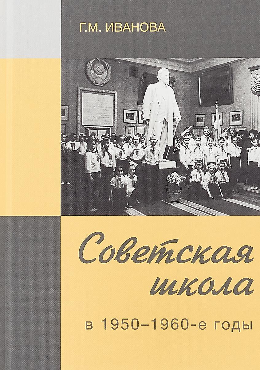 Иванова Г. Советская школа в 1950-1960-е годы