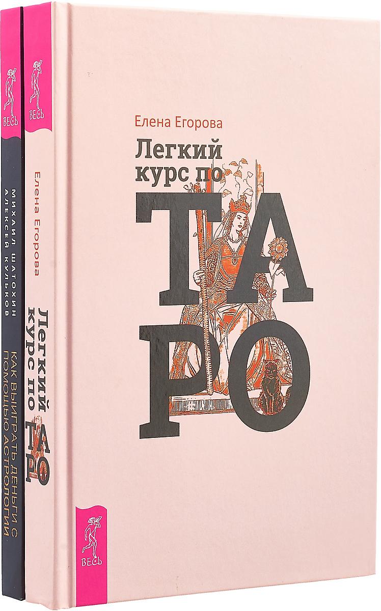 М. Шатохин, А. Кульков, Е. Егорова Как выиграть деньги с помощью астрологии. Легкий курс Таро (комплект из 2 книг) как выиграть деньги таро водолея