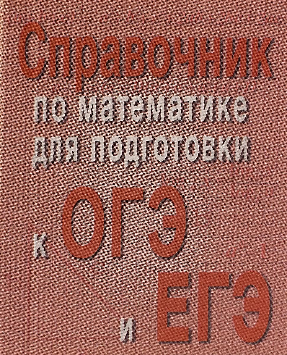 Эдуард Балаян Справочник по математике для подготовки к ОГЭ и ЕГЭ