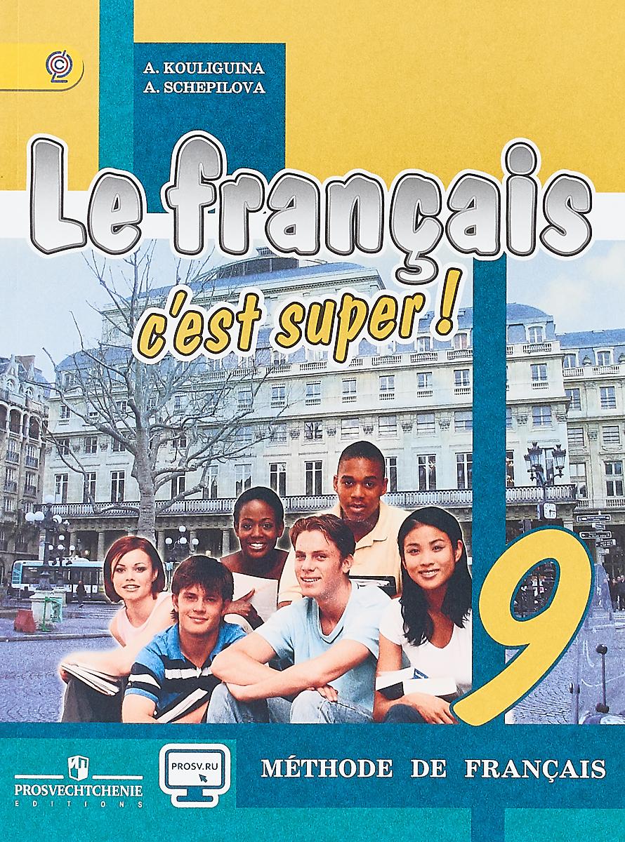 А. С. Кулигина, А. В. Щепилова Le francais 9: C'est super! Methode de francais / Французский язык. 9 класс. Учебник