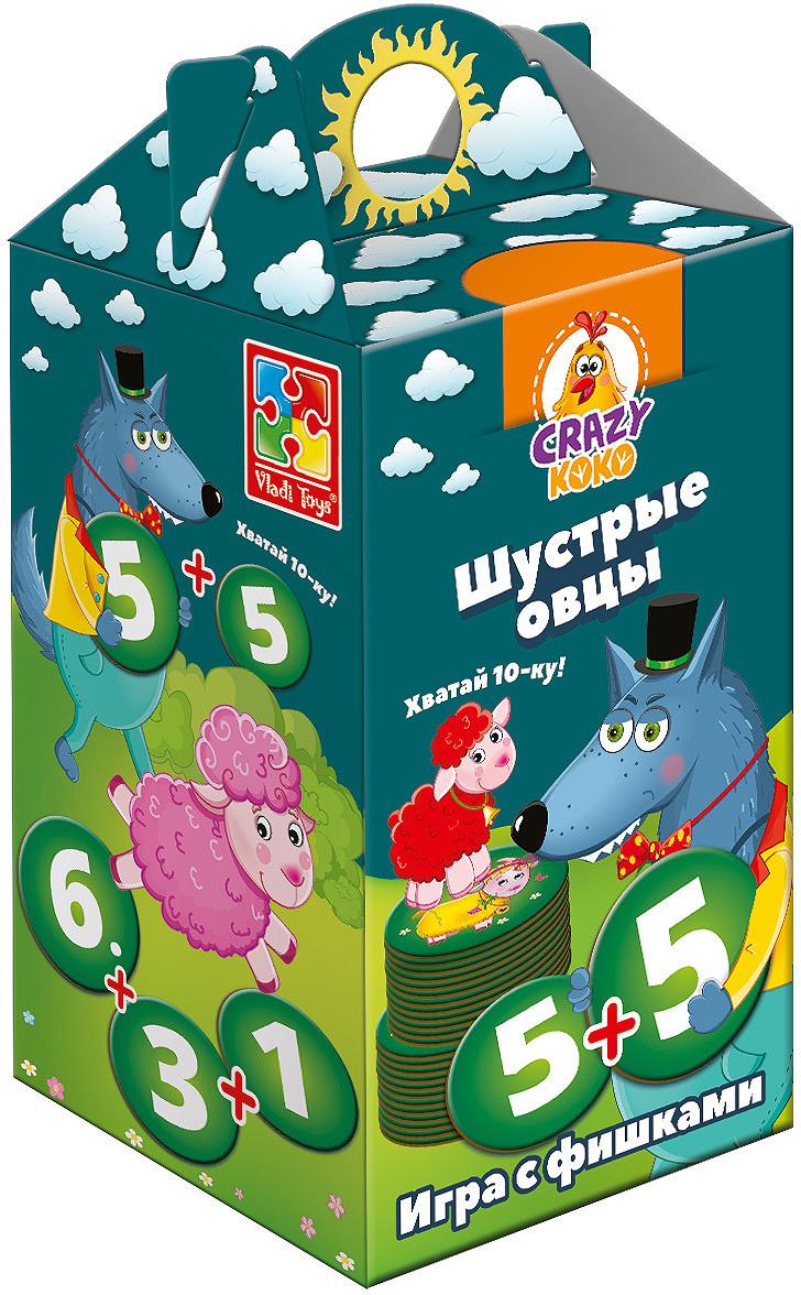 Обучающая игра Vladi Toys Шустрые овцы настольная игра обучающая vladi toys сковородки vt2309 09