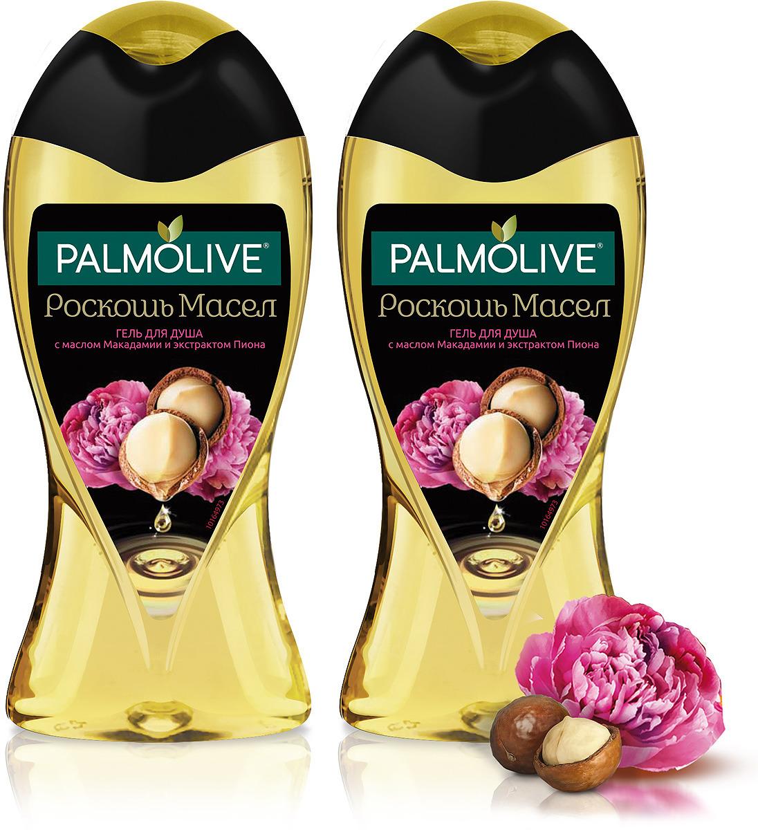 Гель для душа Palmolive Роскошь масел, с маслом макадамии и экстрактом пиона, 250 мл, 2 шт подарочный набор для женщин palmolive роскошь масел с маслом макадамии