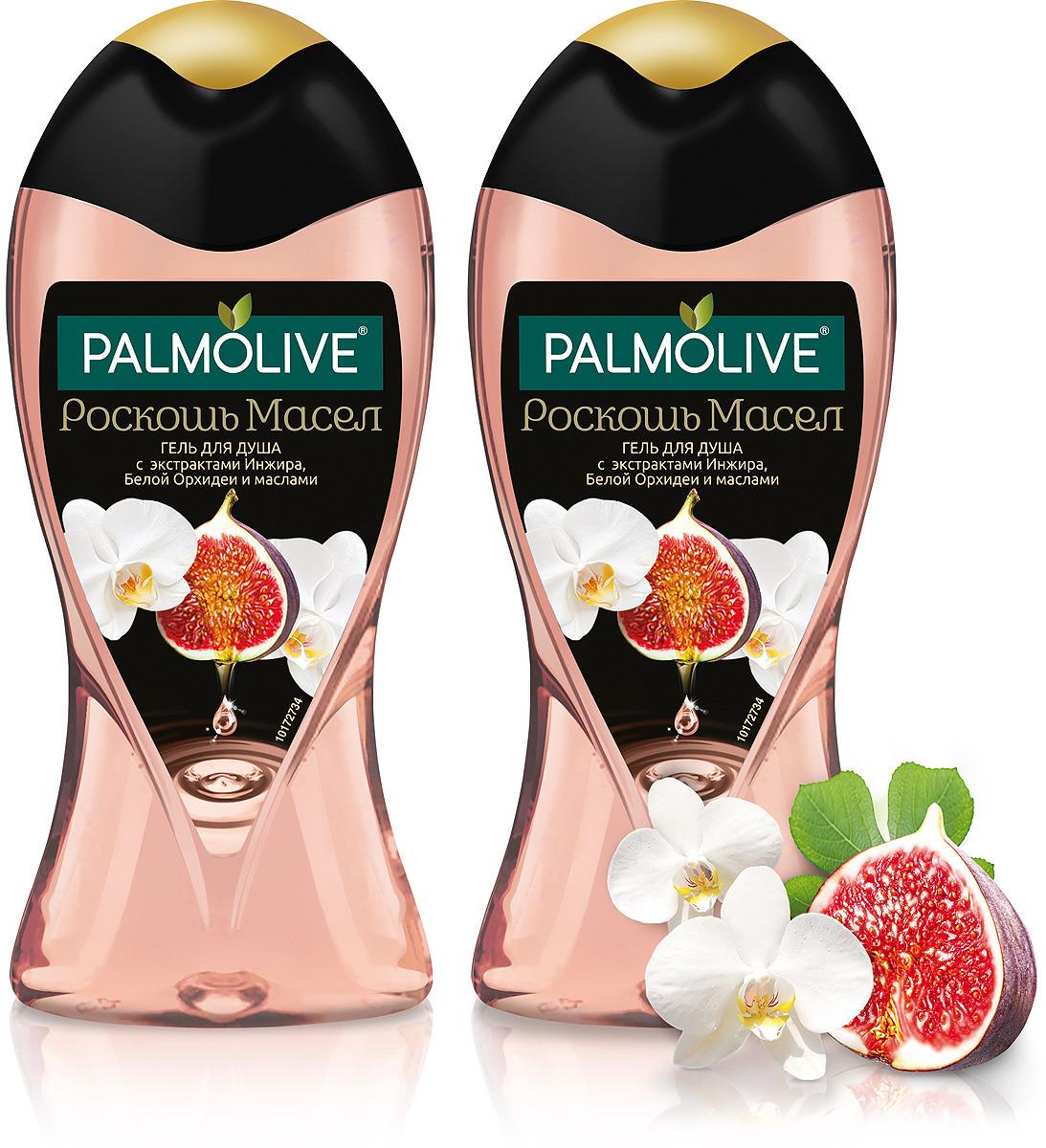 Гель для душа Palmolive Роскошь масел, с экстрактами инжира, белой орхидеи и маслами, 250 мл, 2 шт подарочный набор для женщин palmolive роскошь масел с маслом макадамии