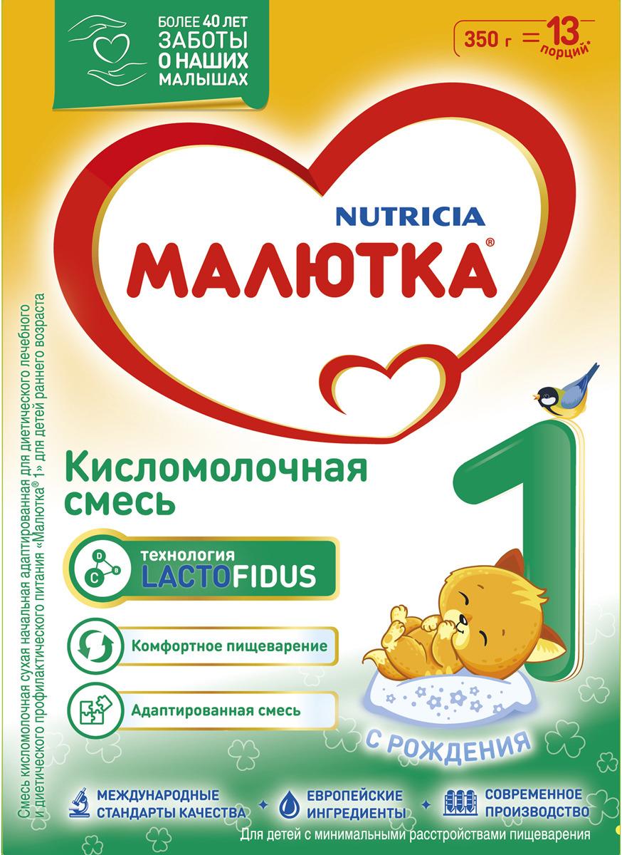 цена на Малютка Кисломолочная 1 молочная смесь, с рождения, 350 г