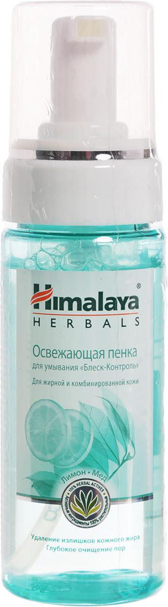 Himalaya Herbals Освежающая пенка для умывания Блеск-Контроль, 150 мл baikal herbals магия байкальских трав воздушная пенка для умывания для всех типов кожи 150 мл