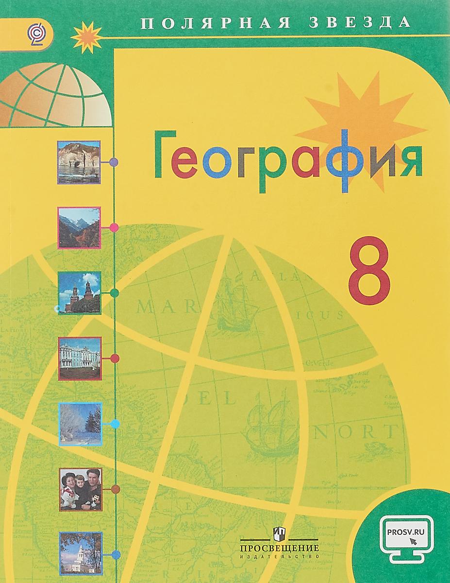 А. И. Алексеев, В. В. Николина, Е. К. Лишкина География. 8 класс. Учебник