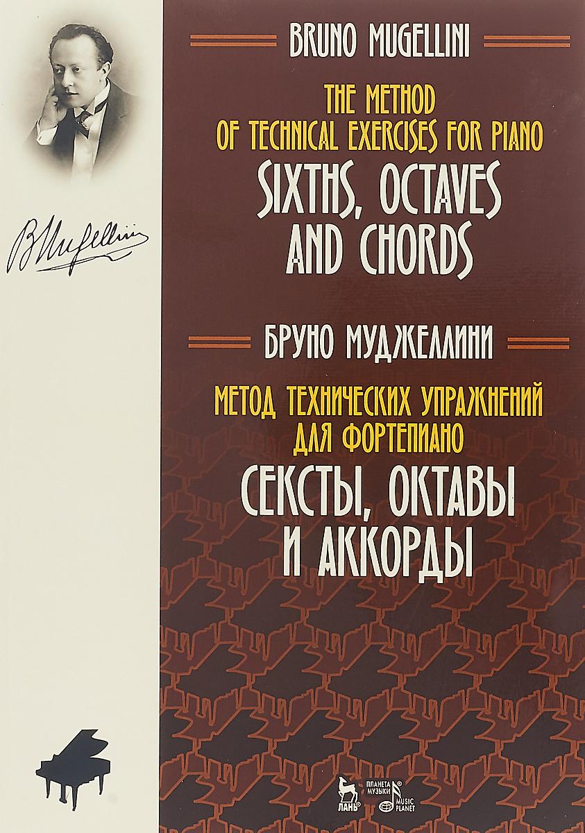Метод технических упражнений для фортепиано. Сексты, октавы и аккорды. Учебное пособие | Муджеллини Бруно