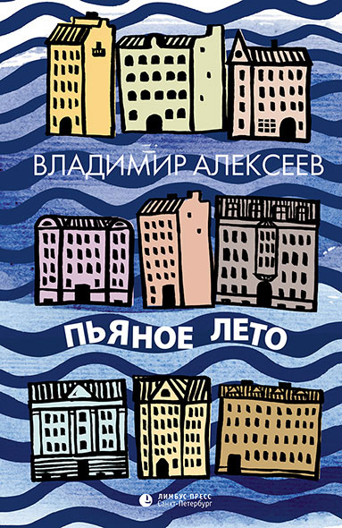 Владимир Алексеев Пьяное лето