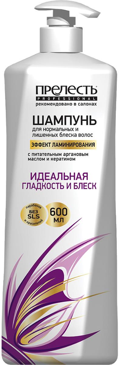 """Шампунь для волос Прелесть Professional """"Эффект ламинирования"""", для нормальных и лишенных блеска волос, 600 мл"""