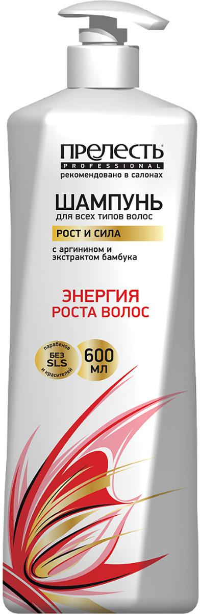 """Шампунь для волос Прелесть Professional """"Рост и сила"""", для всех типов волос, с аргинином, 600 мл"""