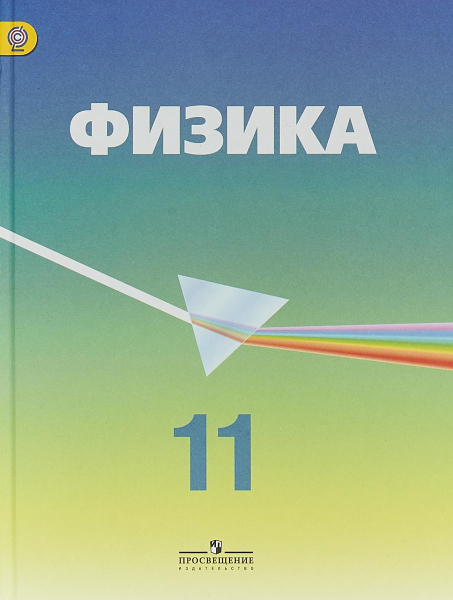 О. Ф. Кабардин, А. Т. Глазунов, В. А. Орлов Физика. 11 класс. Углубленный уровень. Учебник