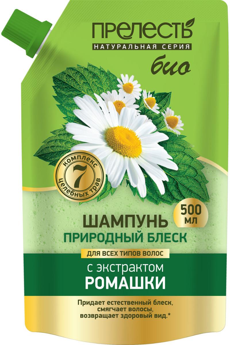 Шампунь для волос Прелесть Bio Природный блеск, с экстрактом ромашки, 500 мл (дой-пак) средства по уходу за кожей
