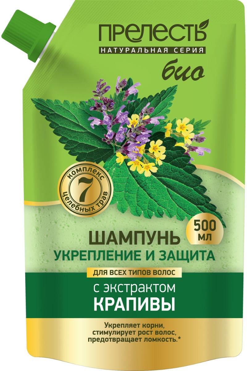 Шампунь для волос Прелесть Bio Укрепление и защита, с экстрактом крапивы, 500 мл (дой-пак) шампунь для волос прелесть bio питание и увлажнение с алоэ и морскими минералами 500 мл