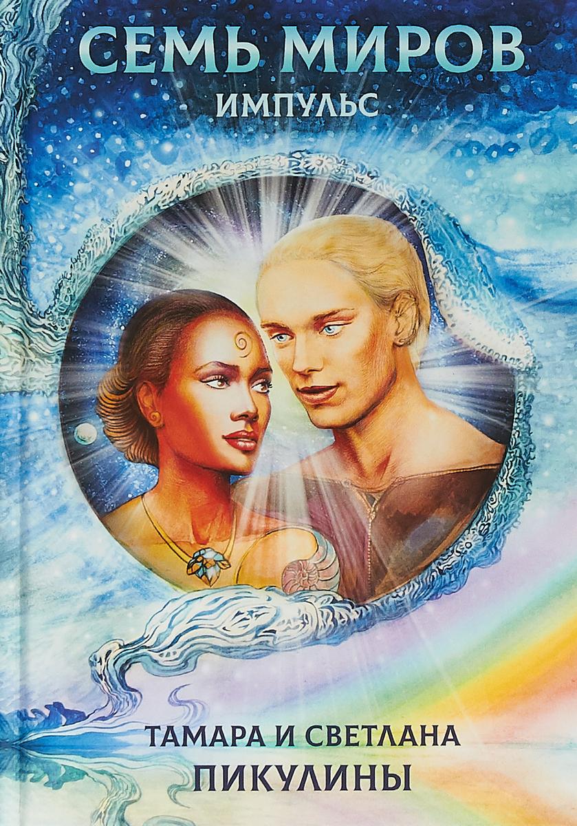 Тамара и Светлана Пикулины Семь миров. Импульс