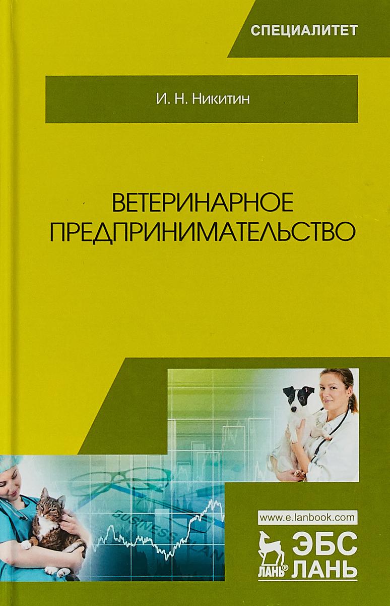 И. Н. Никитин Ветеринарное предпринимательство. Учебное пособие