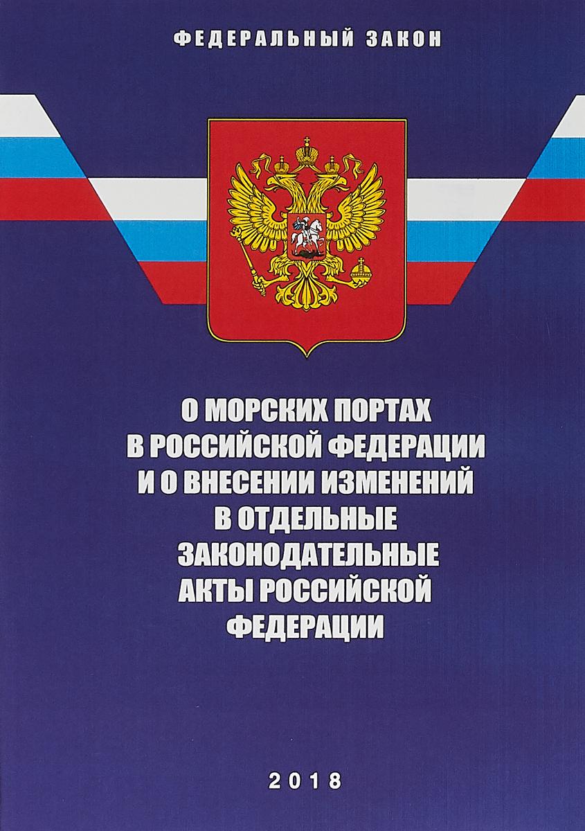 О морских портах в Российской Федерации и о внесении изменений в отдельные законодательные акты Российской Федерации. Федеральный закон