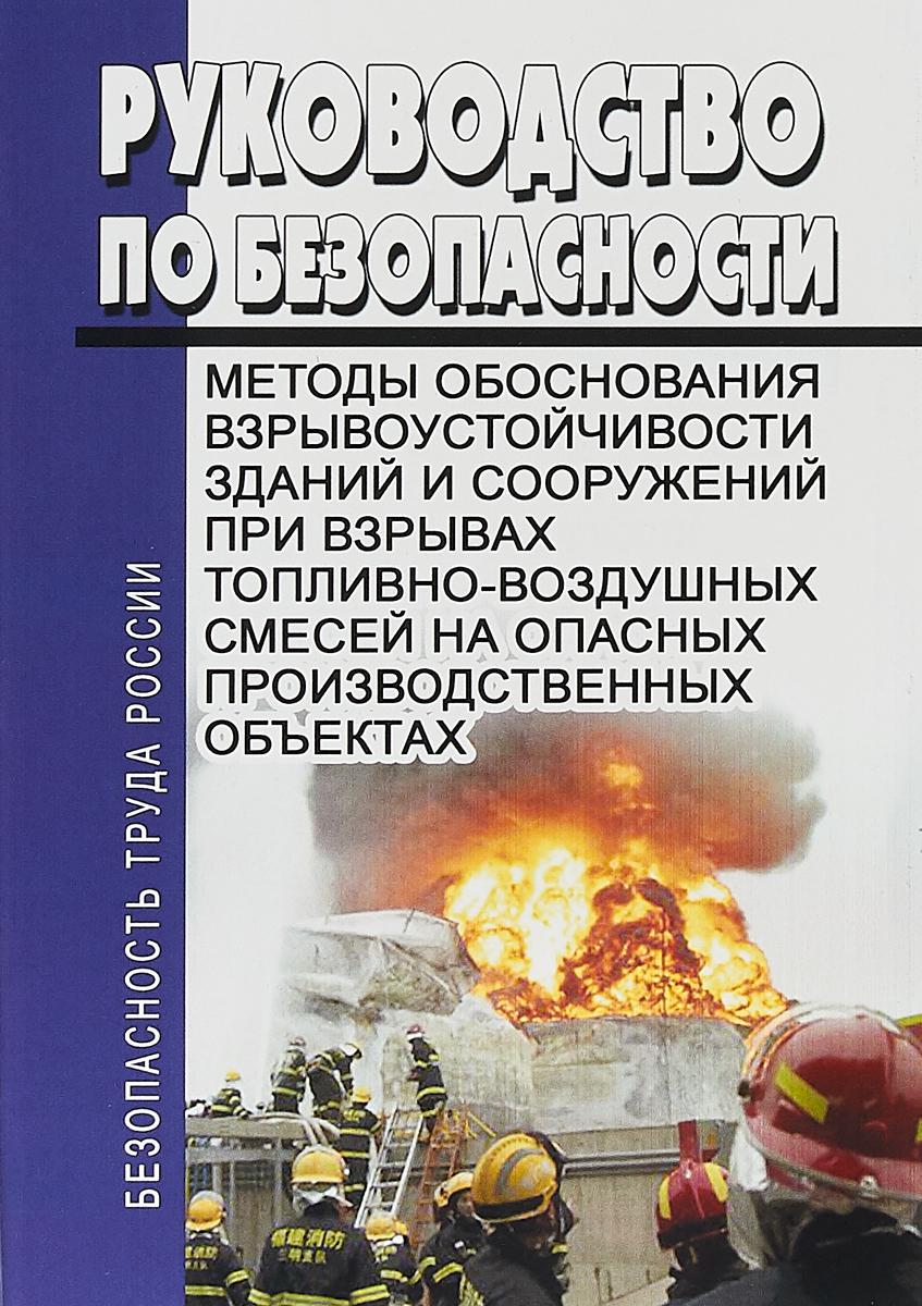 Руководство по безопасности. Методы обоснования взрывоустойчивости зданий и сооружений при взрывах топливно-воздушных смесей на опасных производственных объектах