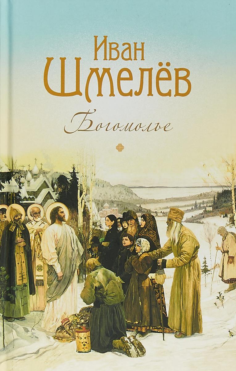 Иван Шмелёв Богомолье шмелев иван сергеевич богомолье повести и рассказы