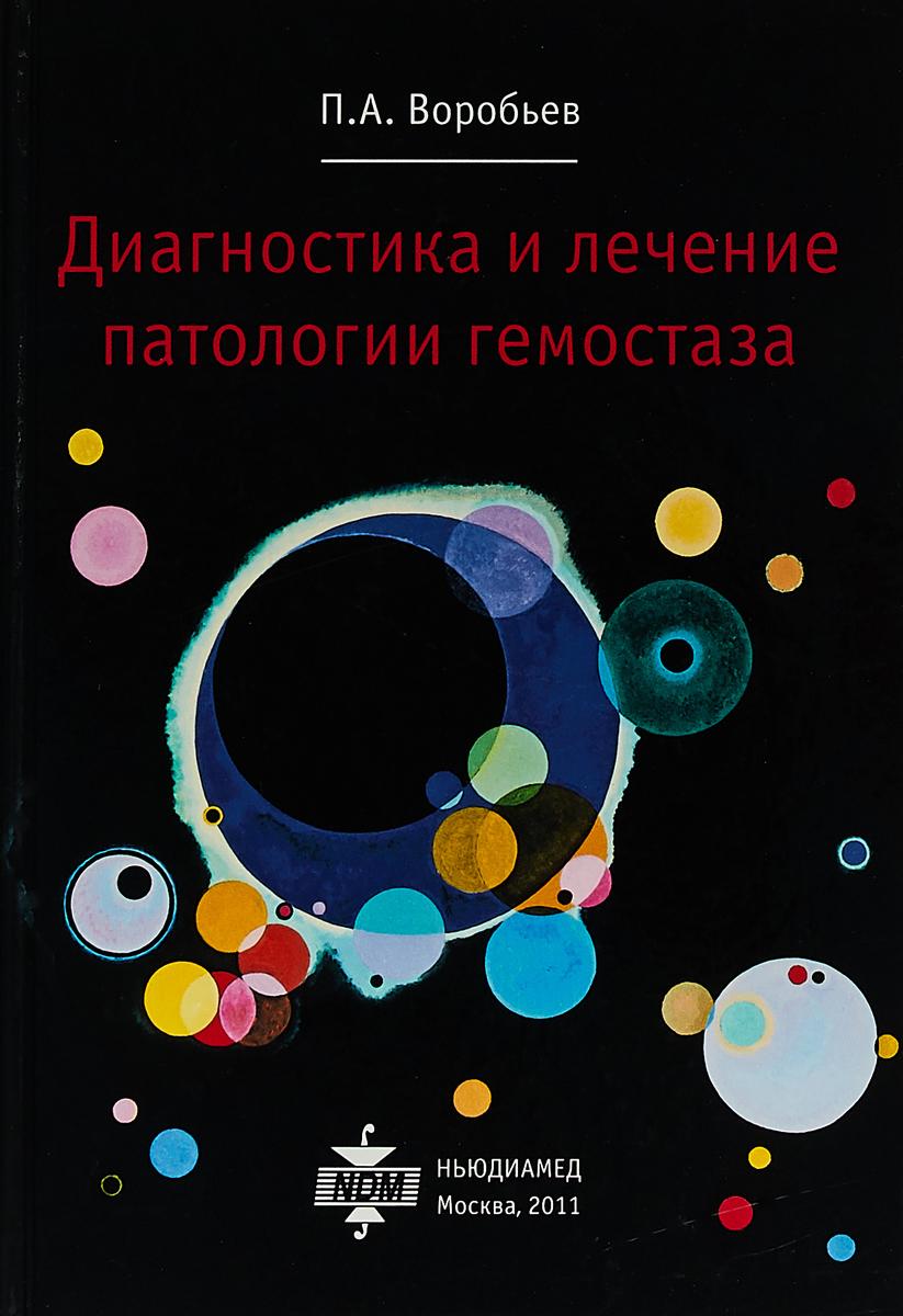 Диагностика и лечение патологии гемостаза   Воробьев П. А.