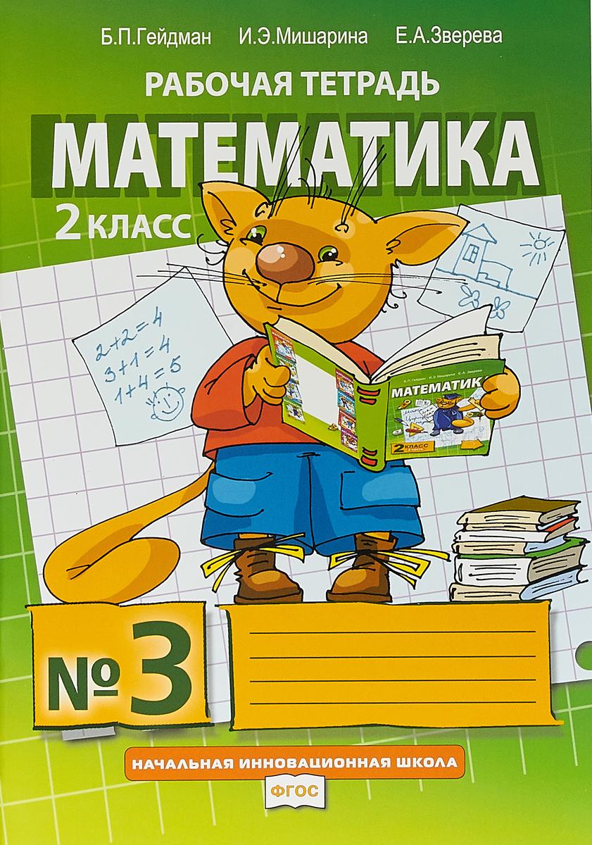 картинка книг по математике отрубил башку