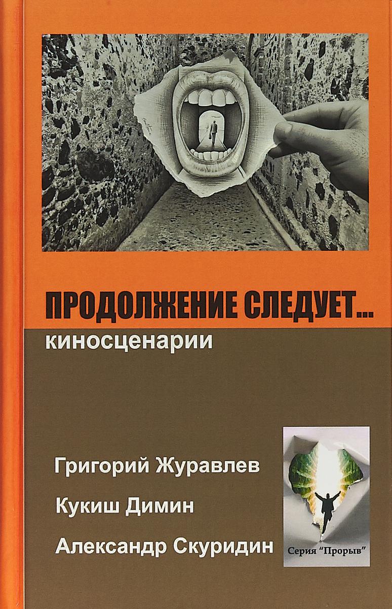 Григорий Журавлев,Александр Скуридин,Кукиш Димин Продолжение следует...