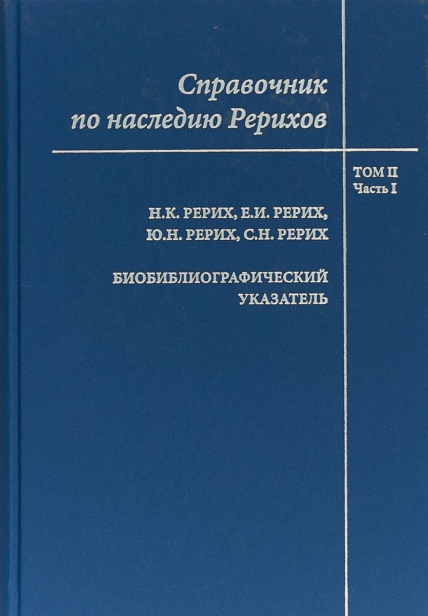 Справочник по наследию Рерихов. Том 2. Часть 1