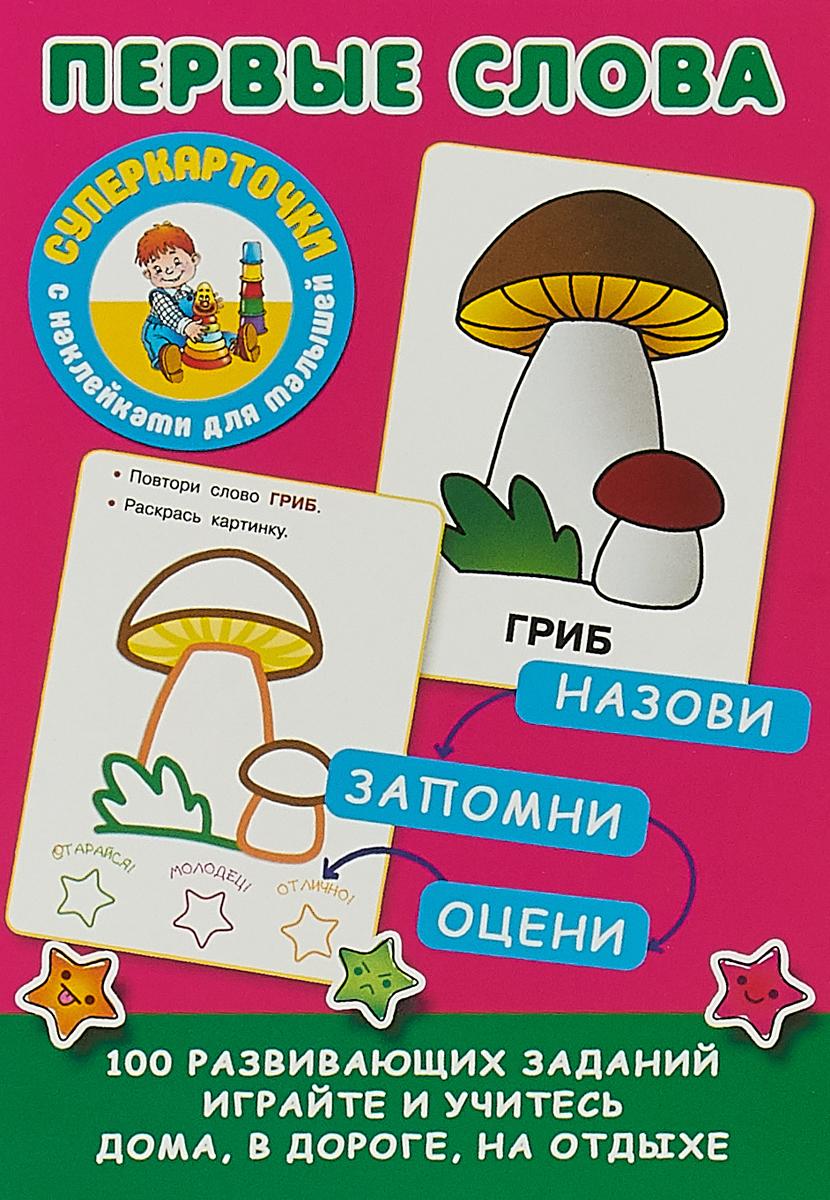 Валентина Дмитриева Первые слова