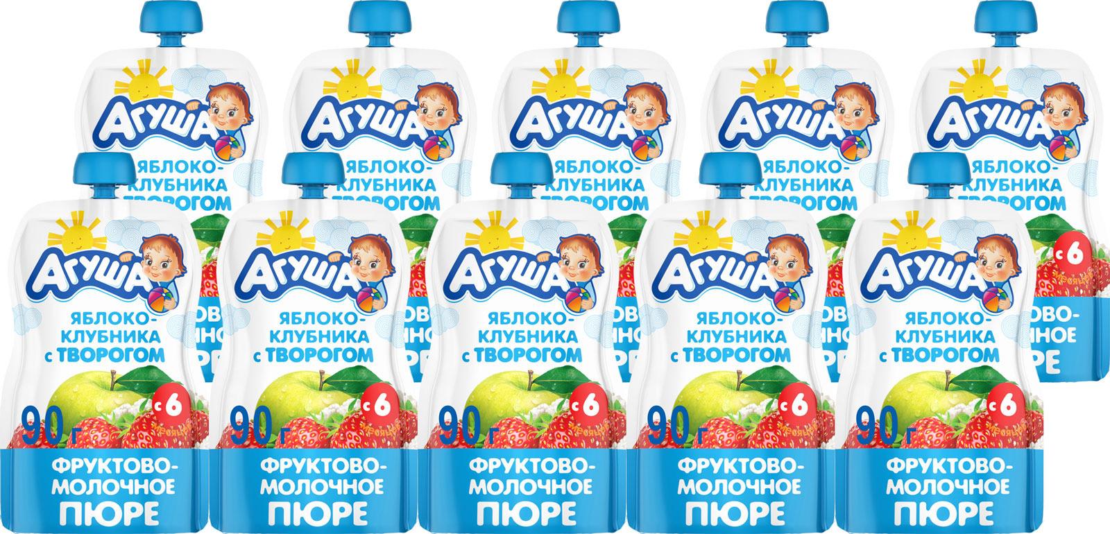 Пюре фруктово-молочное с 6 месяцев Агуша Яблоко-Клубника-Творог, 10 шт по 90 г