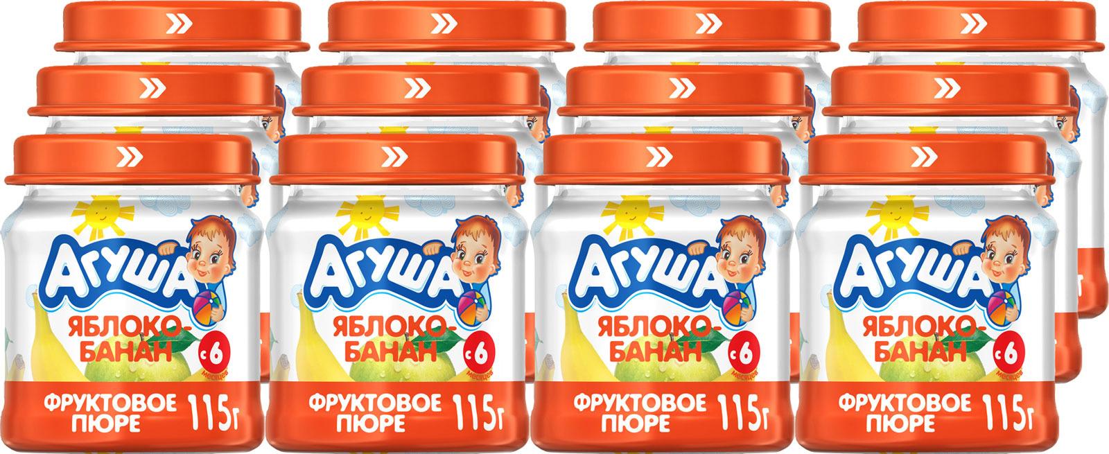 Пюре фруктовое с 6 месяцев Агуша Яблоко-Банан, 12 шт по 115 г