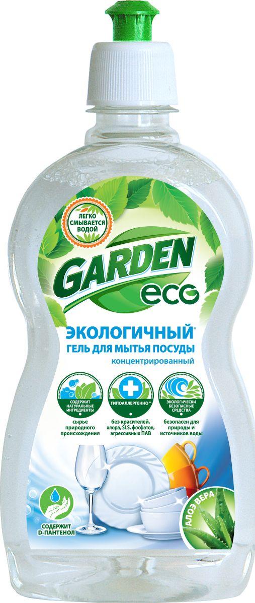 Экологичный гель-концентрат для мытья посуды Garden Алое вера, 500 мл средство д посуды garden алоэ вера 500мл экологичный гель концентрат