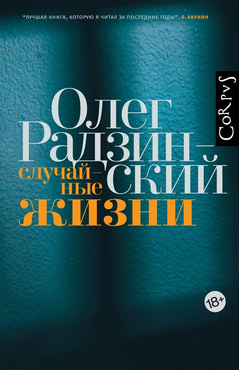 Олег Радзинский Случайные жизни