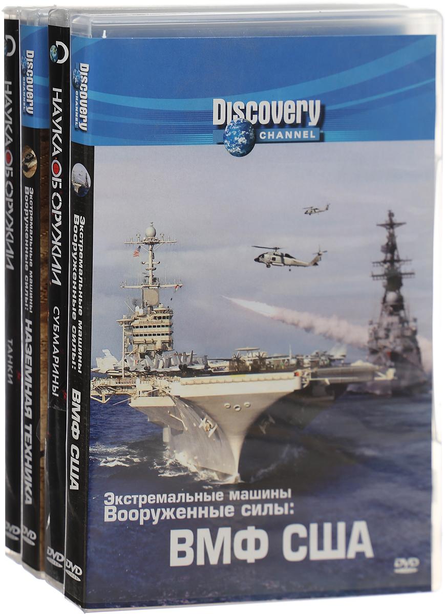Discovery: Вооруженные силы. Часть 1 (4 DVD) малышам о малышах часть 1 4 dvd