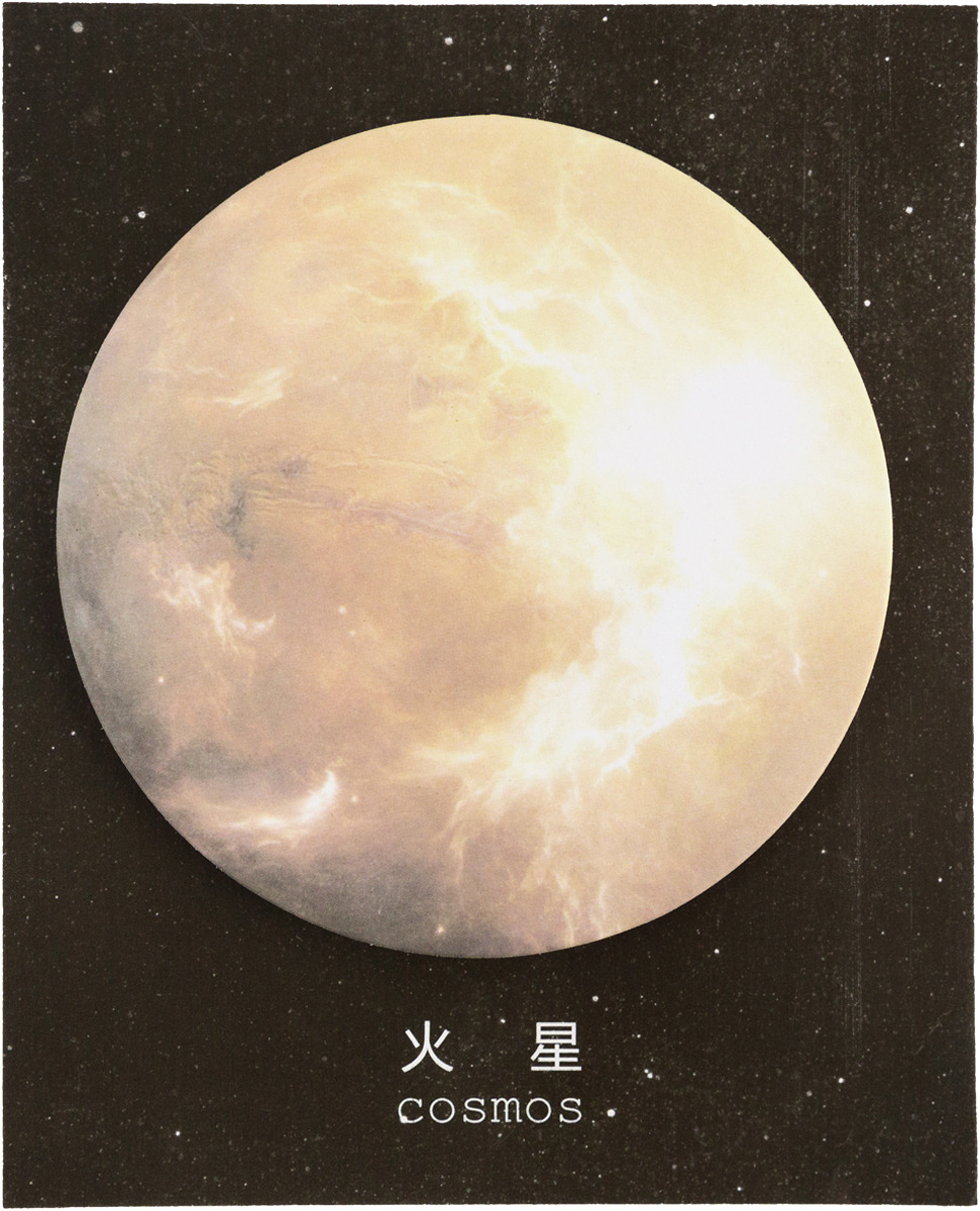Стикеры Kawaii Factory Венера, 30 штKW044-000734Стикеры для записей Планета Земля, 30 листов на клейкой основе.