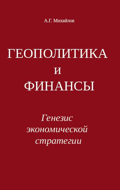 А. Г. Михайлов. Геополитика и финансы. Генезис экономической стратегии