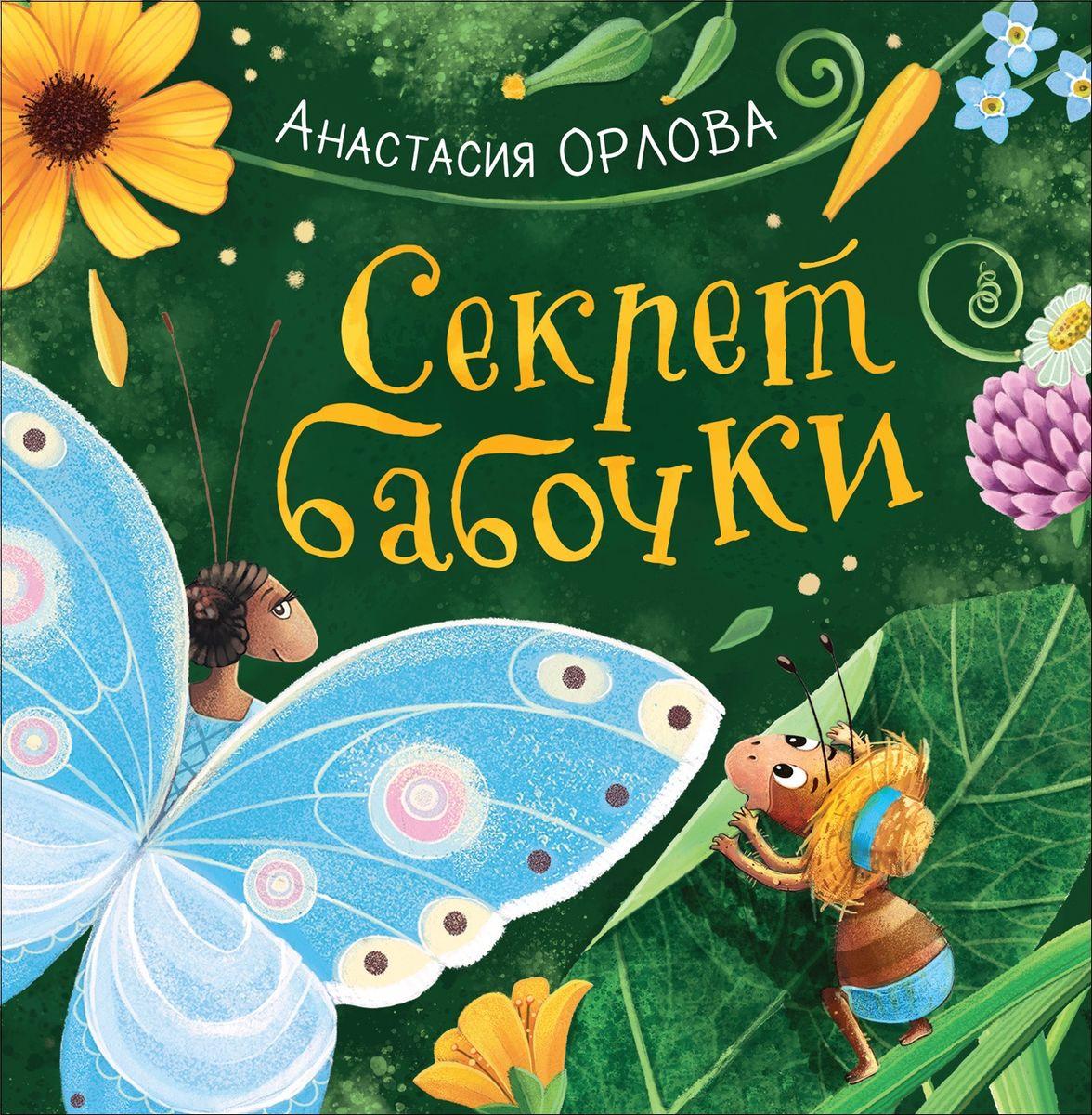 Орлова Анастасия Секрет бабочки