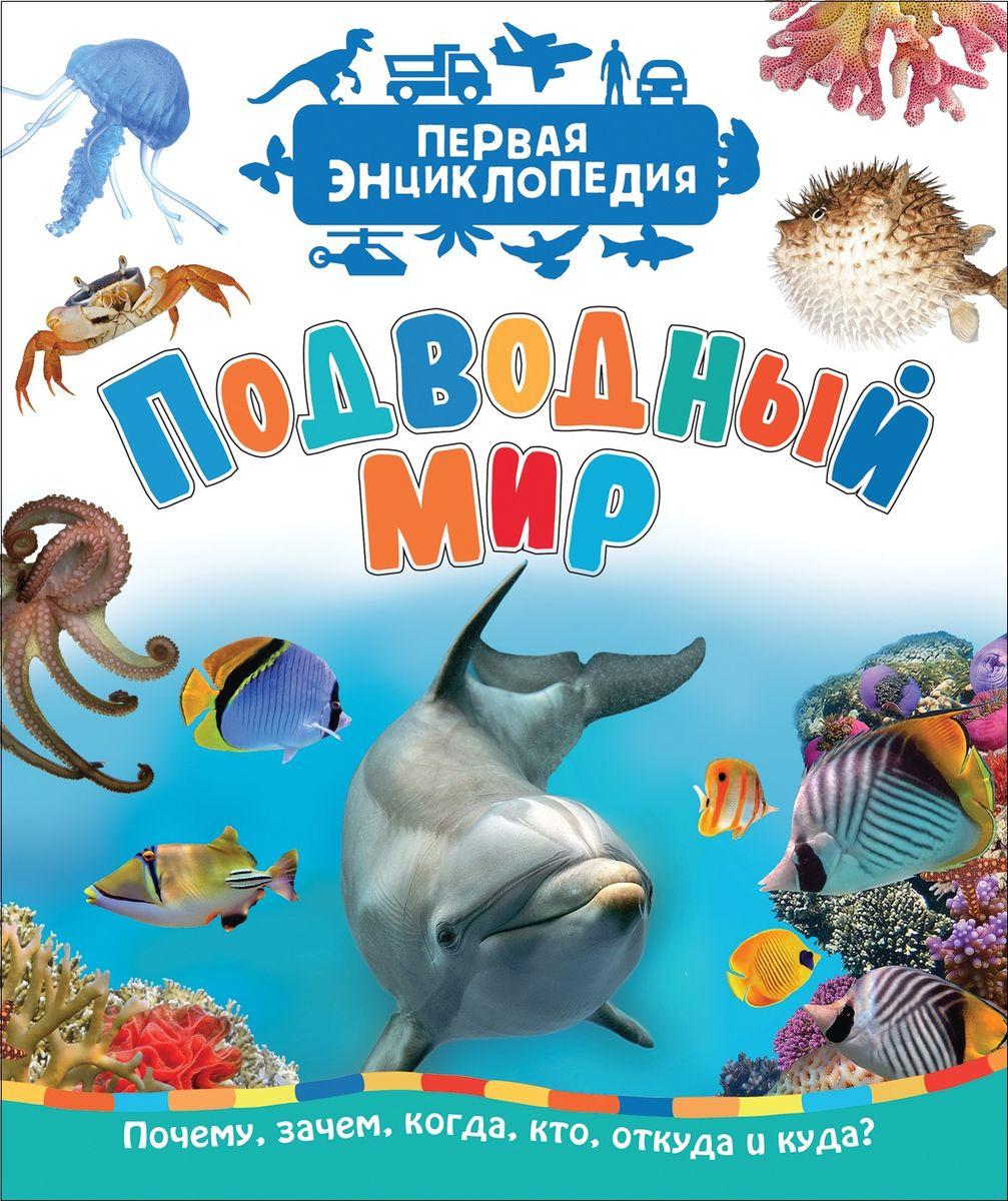 Подводный мир. Первая энциклопедия.
