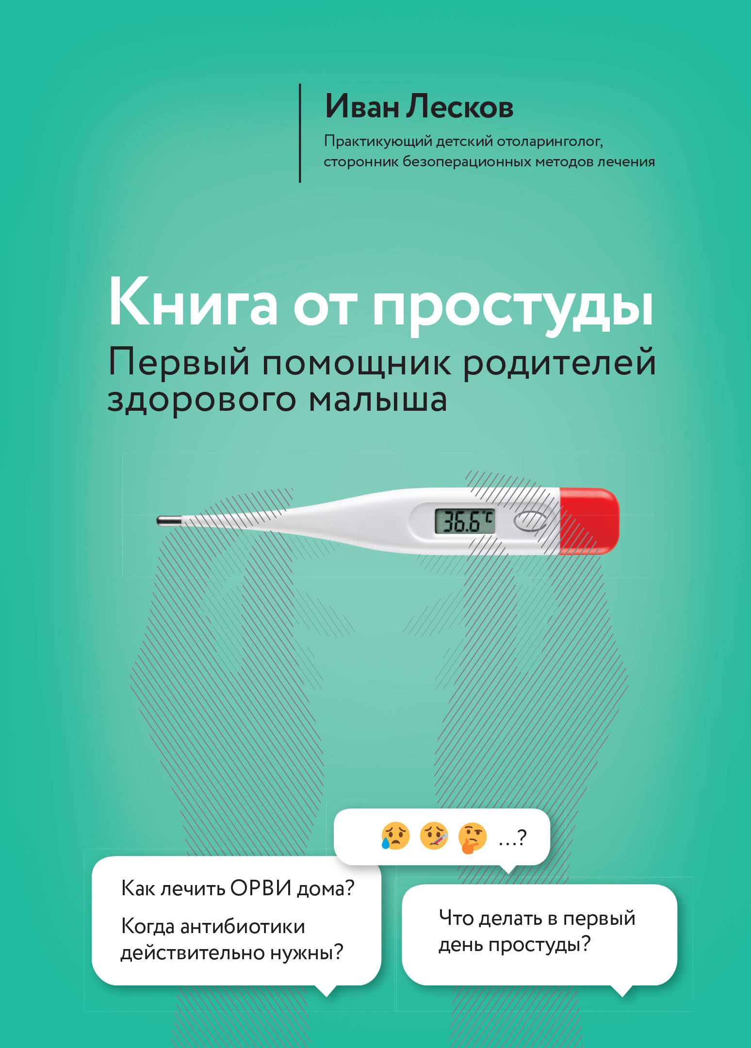 Лесков Иван Васильевич Книга от простуды. Первый помощник родителей здорового малыша