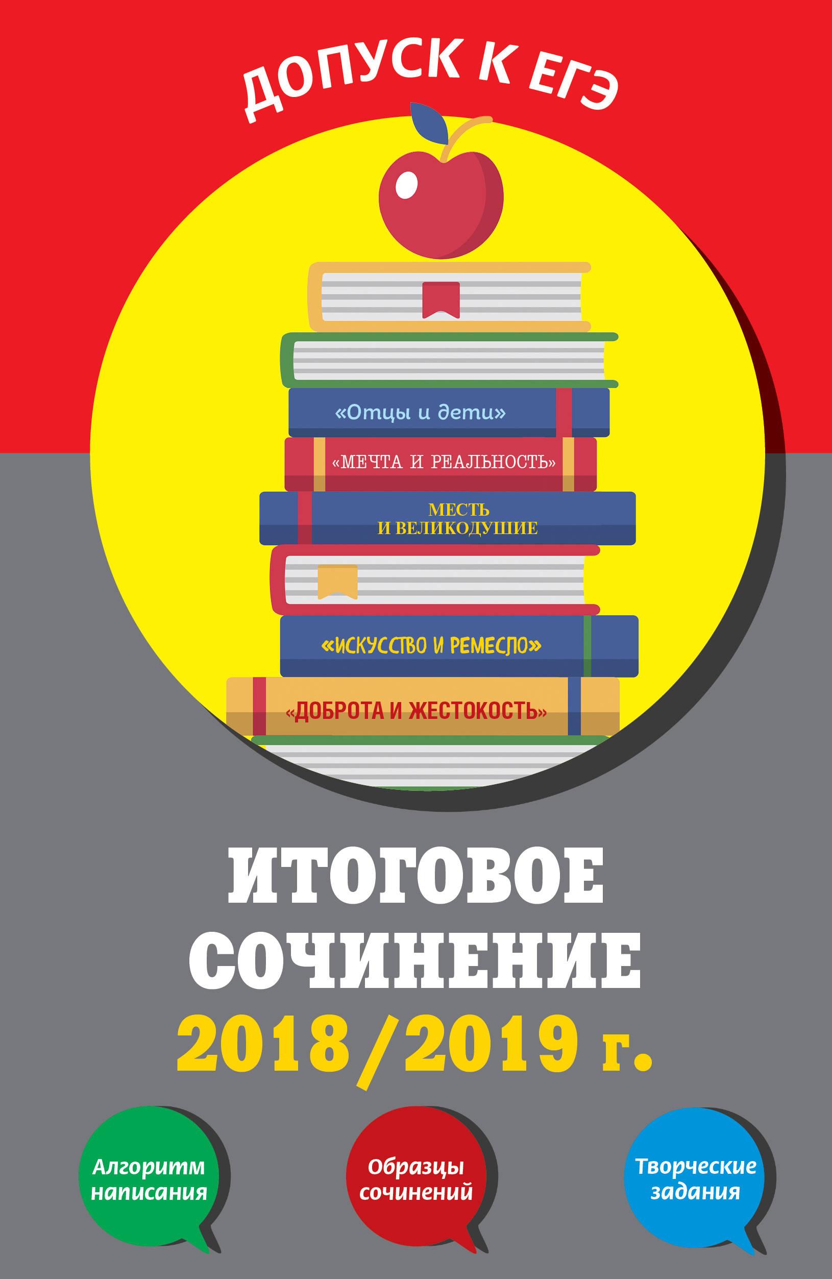 Е. В. Попова Итоговое сочинение 2018/2019 г. е в амелина анализ произведений о войне пишем итоговое сочинение