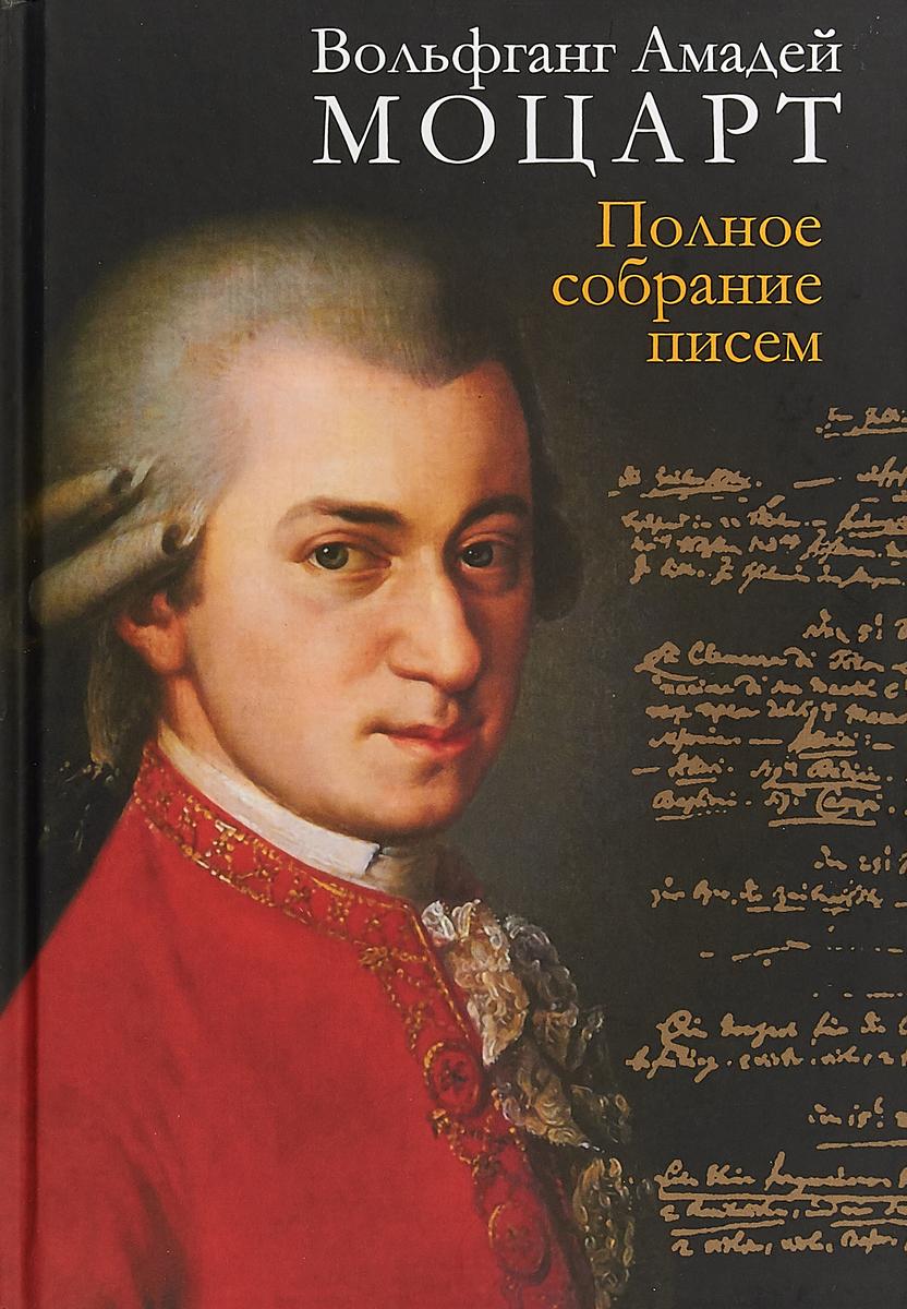 Вольфганг Амадей Моцарт Вольфганг Амадей Моцарт. Полное собрание писем вольфганг амадей моцарт классическая музыка для детей волшебная музыка моцарта